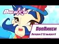 Волшебные ПопПикси - Лотерея 3 из 52 - Выпуск 08 | Сборник мультфильмов про фей и эльфо