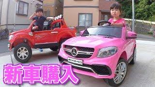 【新車購入】らんちゃん念願のピンクの車!リアクション直後にやっぱり兄妹喧嘩か!?