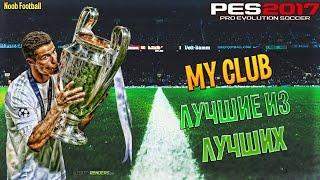 PES 2017| Лучшие из лучших №1(, 2017-01-29T15:57:27.000Z)