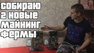 """Собираю 2 новые майнинг фермы на видеокартах """"..."""""""