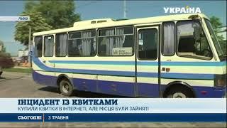 видео Билеты на автобусы в Тернополь из Львова