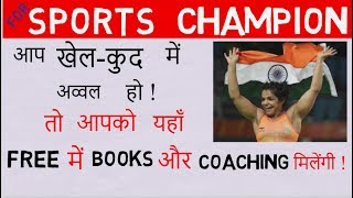 How to Become Topper in Sports & in Academics-[Classroom]| Free Books & Coaching to Sports Champions