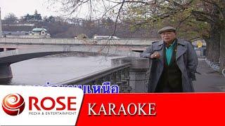 สิบเจ็ดปีแห่งความรัก - สุเทพ วงศ์กำแหง (KARAOKE)