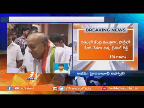 Congress Leader Jaipal Reddy Appointed As Spokesperson Of AICC | INews