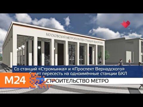 """Москва и мир"": строительство метро и банда фальшивомонетчиков - Москва 24"