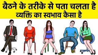 किसी भी व्यक्ति के बैठने के तरीके से जान सकते है उसका स्वभाव Sitting Positions Reveals Personality