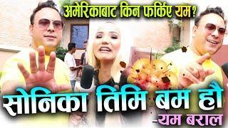 अमेरिकादेखी किन फर्किए यम बराल? सोनिकालाई भने:तिमी बम हौ | Yam Baral |Wow Nepal