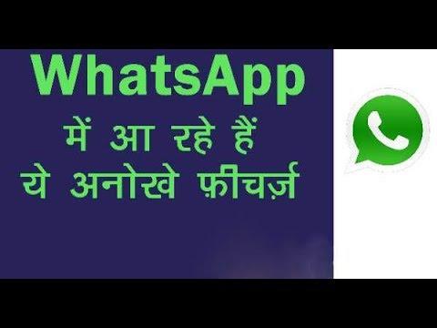 WhatsApp में आ रहे हैं...