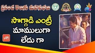 Akkineni Nagarjuna Superb Entry @ World Telugu Conference 2017 | Hyderabad | YOYO TV Channel