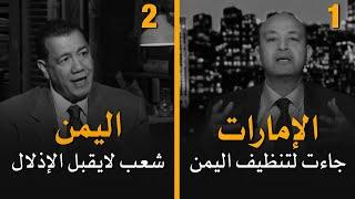 شاهد الفرق بين الإعلامي الرخيص والإعلامي المحترم في حديثهم عن اليمن | مصر أم الدنيا