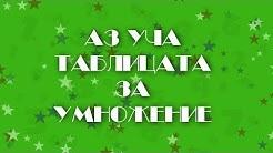 АЗ УЧА ТАБЛИЦАТА ЗА УМНОЖЕНИЕ / Az ucha tablicata