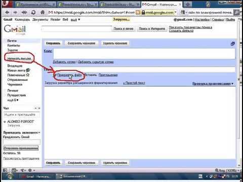 Как отправить файл по электронной почте.