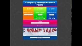 Как самостоятельно создать анимационный текст.flv(http://SekretDohoda.Ru представляет обучающий видео ролик: Как самостоятельно создать анимационный текст. Изучив..., 2012-12-04T11:26:53.000Z)