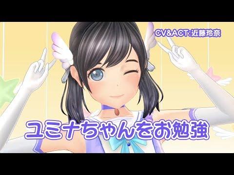 【ユミナちゃんをお勉強】マジカルユミナの今日もお兄ちゃんねる♪#45