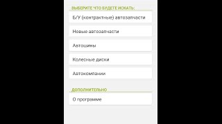 Поиск автозапчастей на Bibinet.ru для Android(, 2016-02-09T05:46:26.000Z)