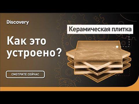 Керамическая плитка | Как это сделано? | Discovery Channel