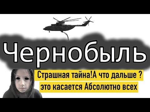 Чернобыль страшная тайна ! А что дальше ? ЭТО касается АБСОЛЮТНО ВСЕХ