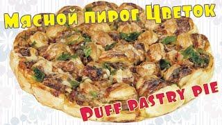 "Пирог ""Цветок"" с сыром и мясом - открытый слоёный пирог / Flower puff pastry pie with beef & cheese"