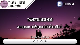 แปลเพลง thank u, next - Ariana Grande