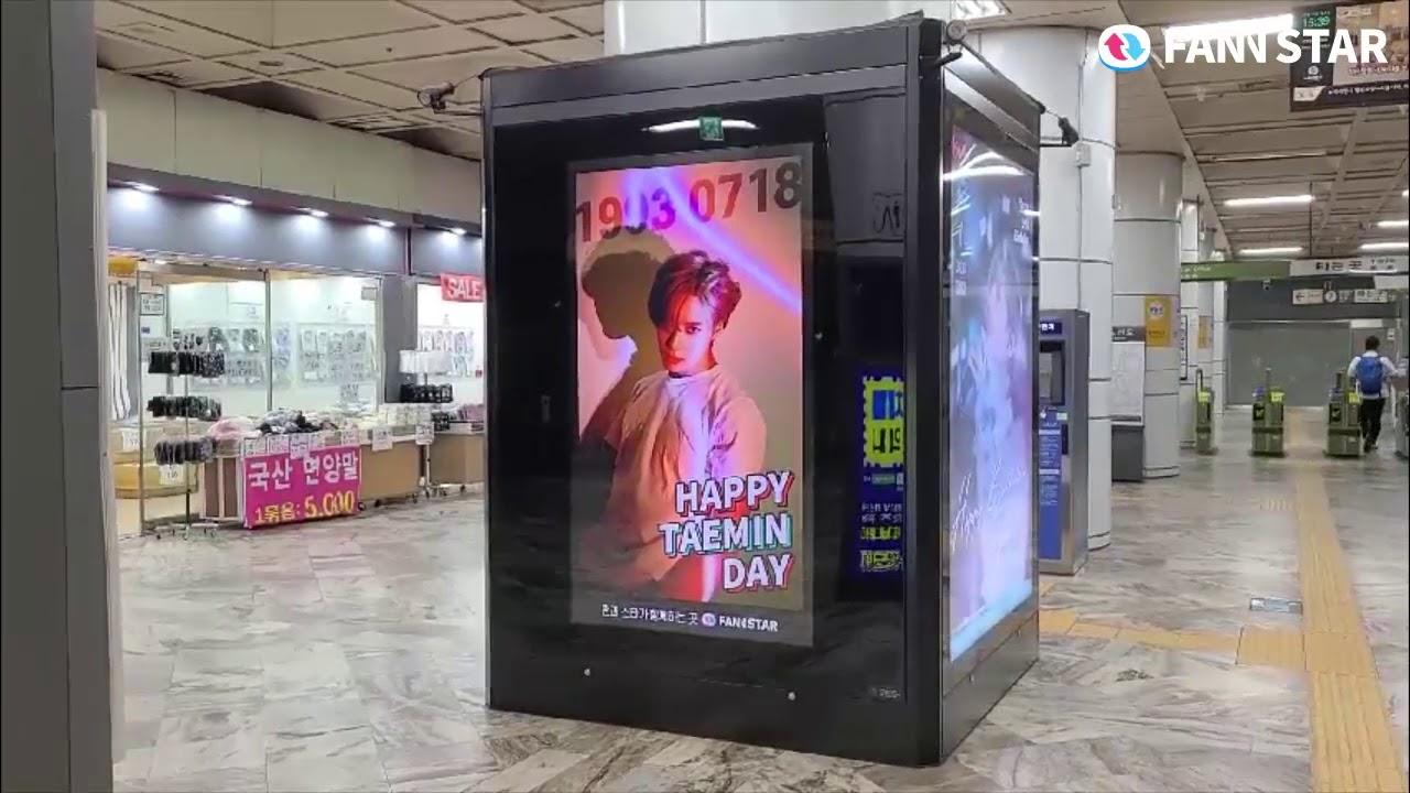 [팬앤스타] 태민, 강남구청역 전광판 서포트! 생일 축하해♥
