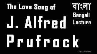 The Love Song of J. Alfred Prufrock by  T. S. Eliot | Part-1 | বাংলা লেকচার | Bengali Lecture