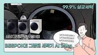 삼성 세탁기 BESPOKE 비스포크 그랑데 세탁기 AI…