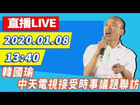 【現場直播】韓國瑜於中天電視接受時事議題聯訪 - YouTube