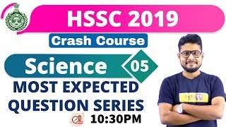 Class-05|| HSSC 2019 Crash Course || Science || By Vivek Singh Sir ||  MOST EXPECTED QUESTION SERIES