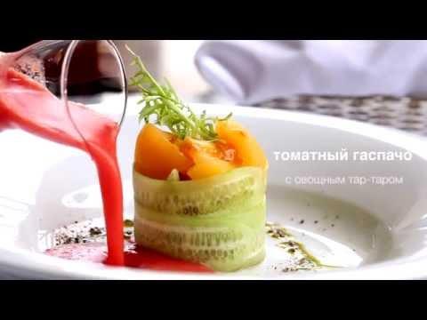Томатное гаспачо с овощным тар-таром