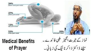"Zakir Naik 2016 latest Urdu Speech "" Medical benefits of Prayer "" Islamic Research Foundation Urdu"