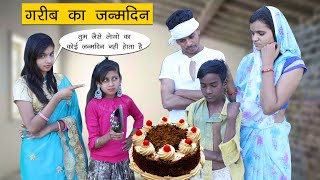 गरीब का जन्मदिन l Poor People Birthday Heart Touching Story l Sonam Prajapati