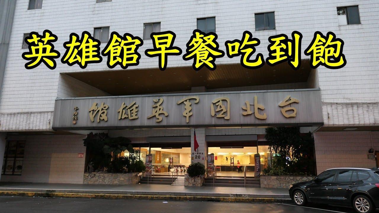 國軍英雄館早餐吃到飽《網友激推》【RayTV】 - YouTube