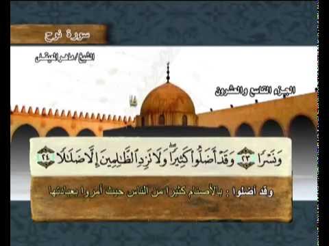 ختم سوره مشلول سورة التوبة ماهر المعيقلي ( 9 ) Surah At-Taubah Maher Al Muaiqly