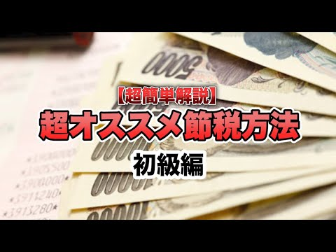 YouTuberや個人事業主に超オススメ節税方法【初級編】