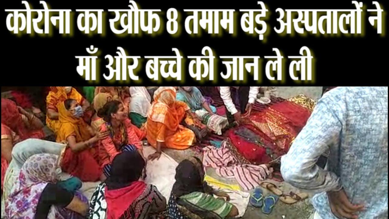 दर-दर भटकती रही महिला || नहीं मिली अस्पतालों में जगह तो 13 घण्टे बाद तोड़ा दम | Uttar pradesh | Noida