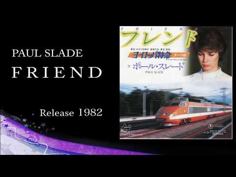 【高音質】フレンド ポールスレード 〜 FRIEND PAUL SLADE