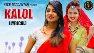 KALOL ( Lyrical ) | Harsh Gahlot, Sonika Singh | Ruchika Jangid | New Haryanvi Songs Haryanavi 2019