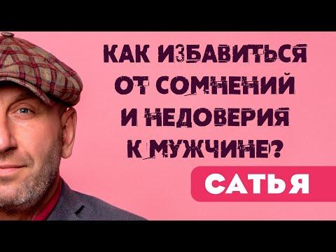 Сатья • Как не сомневаться в мужчине?  (Вопросы-ответы часть 1. Санкт-Петербург, январь 2020)