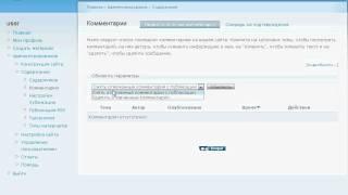 Управление комментариями в CMS Drupal (14/21)