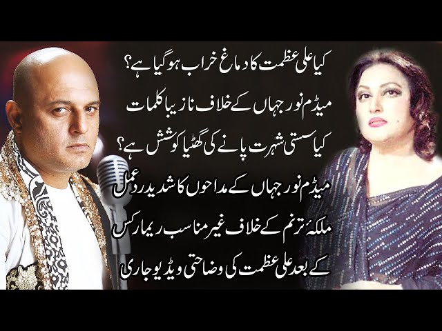 Ali Azmat under fire for ridiculing Noor Jehan | Fans and Family Reaction