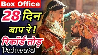 Padmaavat 28th Day Box Office Collection | Record Breaks | Padmavati