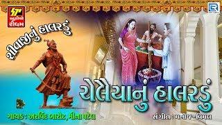 Chelaiya Nu Halardu   Shivaji Nu Halardu   Arvind Barot, Meena Patel   Non Stop Superhit Bhajan