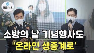 '제58회 소방의 날' 기념행사 경남도청서 열려 [채널…
