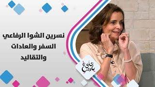 نسرين الشوا الرفاعي - زوجة د. طالب الرفاعي - السفر والعادات والتقاليد