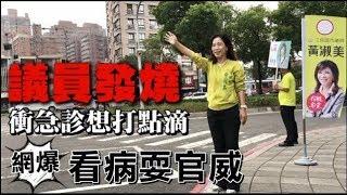 高市議員發燒衝急診 打點滴遭拒被爆濫權耍官威 | 台灣蘋果日報