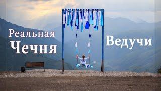 Реальная Чечня. Полиция Чечни. Страшно? Эдельвейс в горах Чечни. Комплекс Ведучи. В Чечню на машине