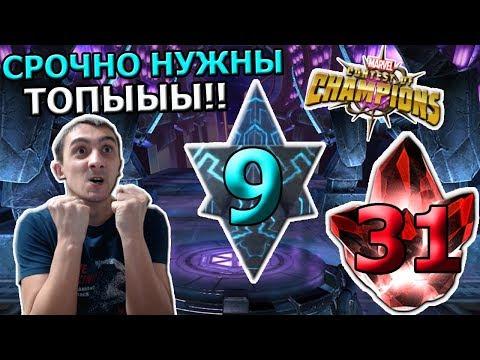 ОГРОМНОЕ ОТКРЫТИЕ | ТАЩИМ ТОПОВ | Marvel: Contest Of Champions