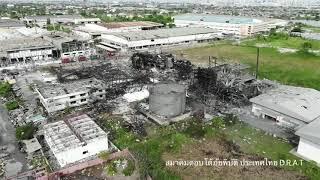 ภาพมุมสูง โรงงานหมิงตี้ เคมิคอล จำกัด หลังคุมเพลิงได้