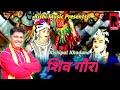 Download Shiv Gaura | शिव गौरा | Rishipal Khadana, Rajni | Latest Shiv kawad bhajan 2017 MP3 song and Music Video