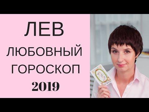 Лев Любовный гороскоп 2019